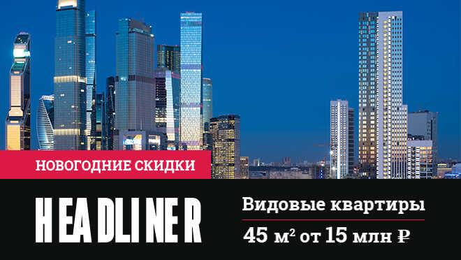 ЖК Headliner. Скидки до 7% Видовые квартиры в ЦАО
